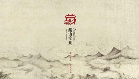 杭州藏山文化創意有限公司