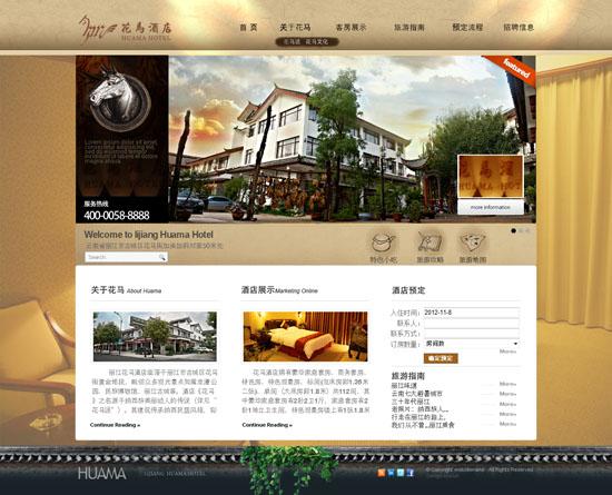 丽江花马酒店